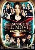 The Negotiator the Movie / Koshonin Japanese Movie Dvd English Sub NTSC All