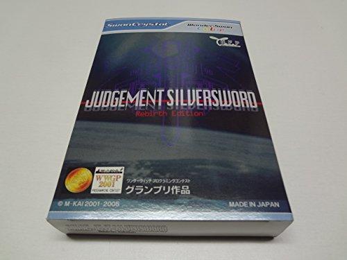 ジャッジメントシルバーソード バンダイ ワンダースワン / Judgement Silversword Bandai Wonderswan