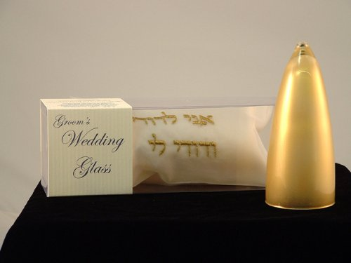 Judaica Jewish Gold Keepsake Breakable Groom's Chuppah Wedding Glass in a Silk Pillow-Mazel Tov (Beames Designs)