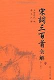 宋词三百首全解 (Chinese Edition)