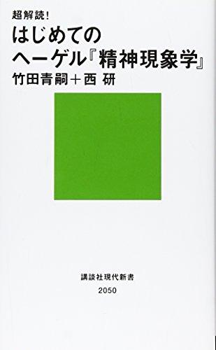 超解読! はじめてのヘーゲル『精神現象学』 (講談社現代新書)