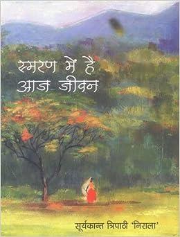Image result for सूर्यकांत त्रिपाठी निराला