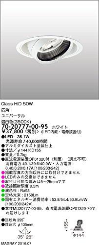 マックスレイ 照明器具 基礎照明 INFIT LEDユニバーサルダウンライト φ135 広角 HID50Wクラス 温白色(3500K) 非調光 70-20777-00-95 B0779V8XML