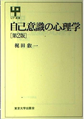 自己意識の心理学 (UP選書) | 梶...