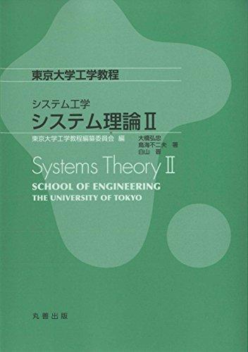 システム工学 システム理論II (東京大学工学教程)