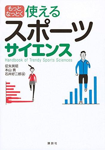 もっとなっとく 使えるスポーツサイエンス (KSスポーツ医科学書)