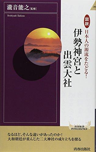 図説 日本人の源流をたどる!伊勢神宮と出雲大社 (青春新書)