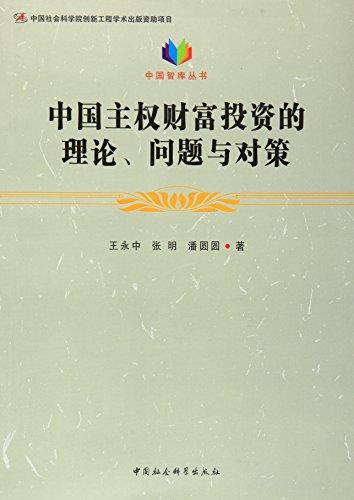 中國主權財富投資的理論、問題與對策