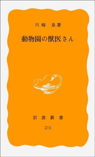 動物園の獣医さん (岩波新書)