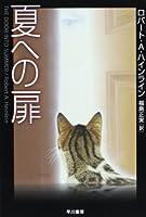 夏への扉 (ハヤカワ文庫SF)