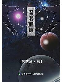 流浪地球 (Chinese Edition)