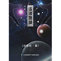 流浪地球(改编自《流浪地球》同名科幻电影,直冲中国票房之首!) (Chinese Edition) book cover