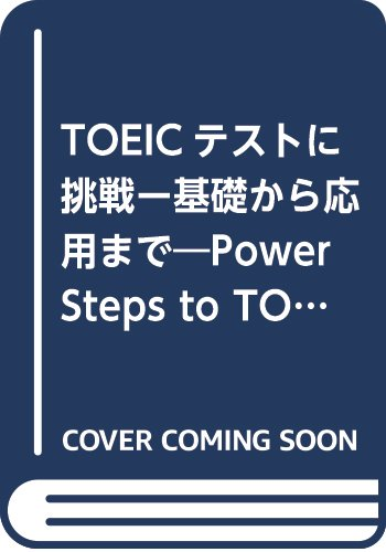 The TOEIC test applications from basic to challenge over-Power Steps to TOEIC TEST ISBN: 487571744X (2009) [Japanese Import]
