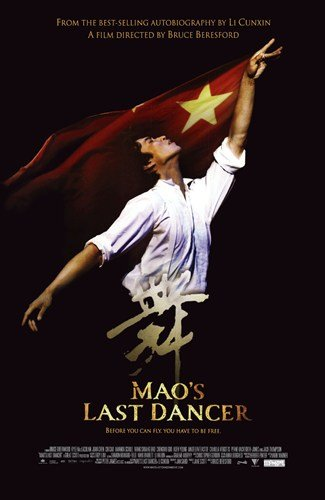 Mao's Last Dancer - Style A - 11x17 Inches - Art Print Poster