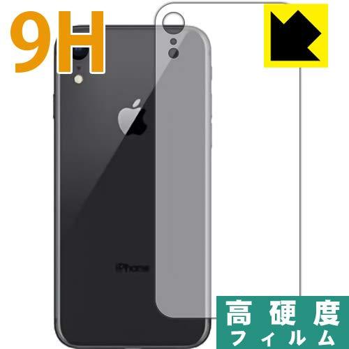 防衛ピック高揚したPET製フィルムなのに強化ガラス同等の硬度 9H高硬度[光沢]保護フィルム iPhone XR 背面のみ 日本製