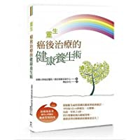 Cancer Cure with Healthy Diets and New Ways of Life 重生:癌後治療的健康養生術