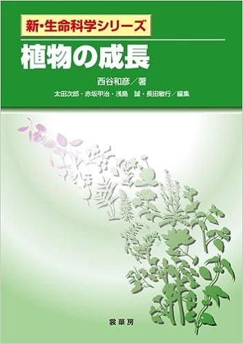 植物の成長(新・生命科学シリーズ)単行本