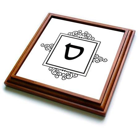 trv_164928_1 InspirationzStore Judaica - Samech Hebrew alphabet Monogram for letter S black white ivrit initial - Trivets - 8x8 Trivet with 6x6 ceramic tile