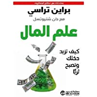 the Science of money -علم المال