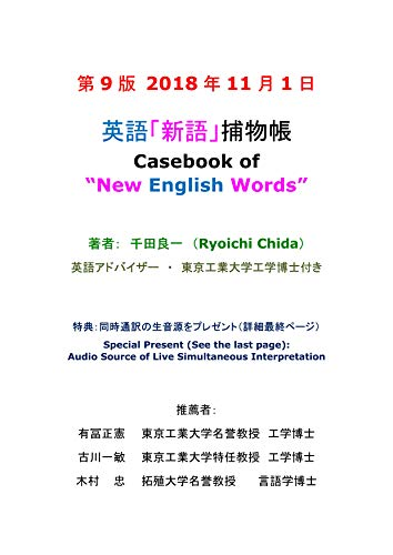 CASEBOOK OF NEW ENGLISH WORDS --- APPENDIX Casebook of New