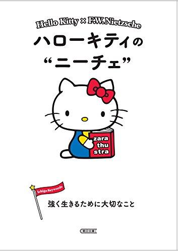 ハローキティのニーチェ 強く生きるために大切なこと (朝日文庫)
