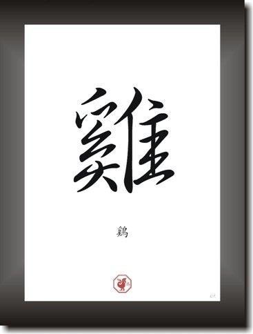 Calendario Zodiacale Cinese.Gallo Gallina Cazzo Marroni Segno Zodiacale Quadro