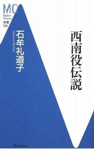 西南役伝説 (洋泉社MC新書)