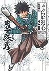 るろうに剣心 完全版 第20巻