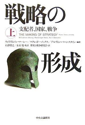 戦略の形成〈上〉―支配者、国家、戦争