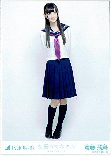 乃木坂46 齋藤飛鳥 生写真 制服のマネキン ヒキ