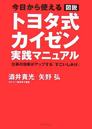 Toyota Softcover - Illustrated Toyota formula kaizen practice manual can be used from today -