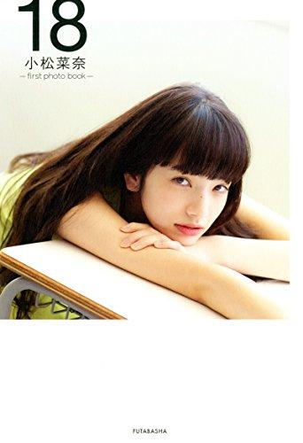 小松菜奈 18