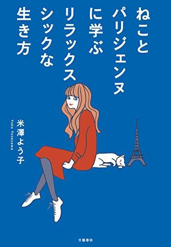 ねことパリジェンヌに学ぶリラックスシックな生き方 (文春e-book)