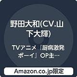 【Amazon.co.jp限定】TVアニメ『厨病激発ボーイ』OP主題歌「厨病激発ボーイ」 (デカジャケット付)