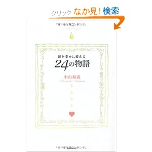 涙を幸せに変える24の物語