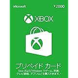 Xbox プリペイドカード 2000円 【旧 Xbox ギフトカード】