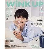 WiNK UP 2021年 8月号