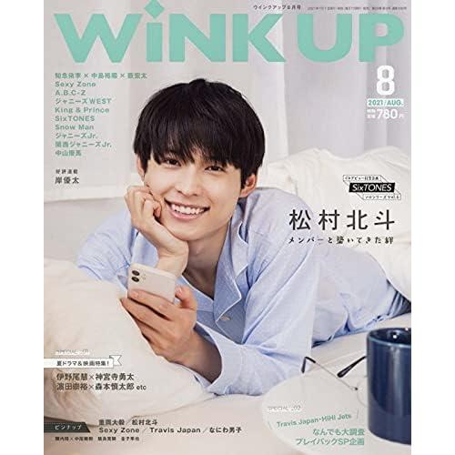 WiNK UP 2021年 8月号 表紙画像