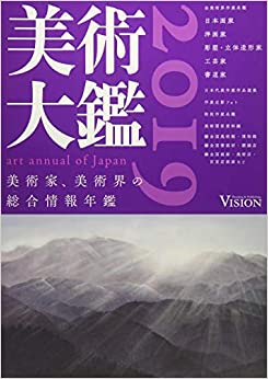 Book's Cover of 美術大鑑〈2019年版〉 (日本語) 大型本 – 2019/1/1