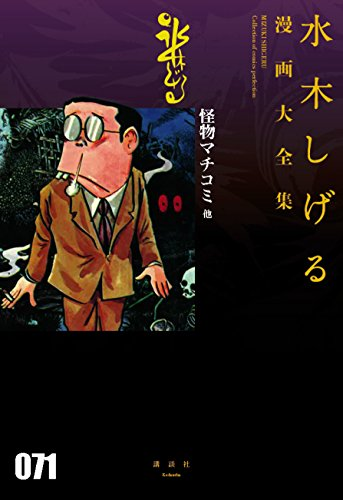 怪物マチコミ 他 (水木しげる漫画大全集)