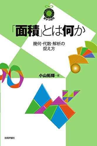「面積」とは何か ~幾何・代数・解析の捉え方~ (数学への招待シリーズ)