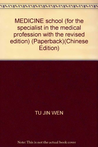MEDICINE school (for the specialist in the medical profession with the revised edition) (Paperback)