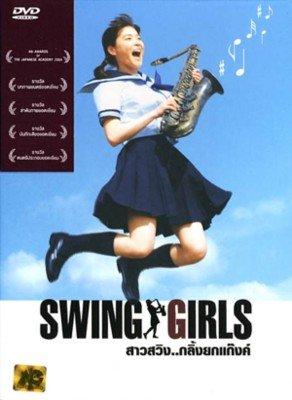 SWING GIRLS (IMPORT) SHINOBU YAGUCHI Juri Ueno, Shihori Kanjiya, Yuika Motokariya, Yukari Toyoshima