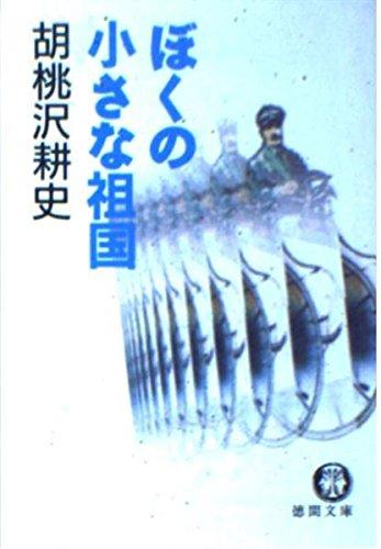 ぼくの小さな祖国 (徳間文庫)