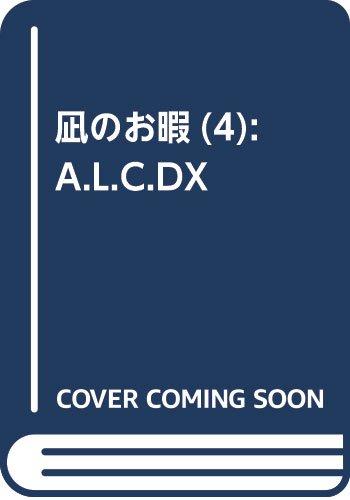 凪のお暇(4): A.L.C.DX