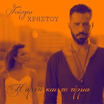 Amazon.com: I Arhi Ke to Terma: Giorgos Hristou: MP3 Downloads