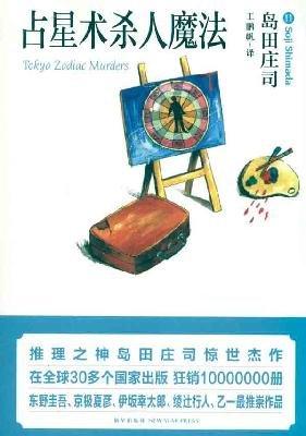 The Tokyo Zodiac Murders (Pocket Edition) (Chinese Edition) (Star Pocket Ri)