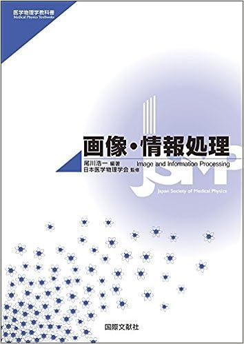 国際理論物理学会