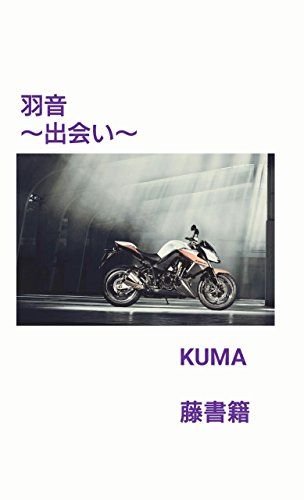 haotodeai (Japanese Edition) 41d8lRPnTHL