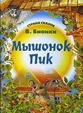 img - for Myshonok Pik book / textbook / text book